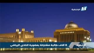 السعوديات في جامعة الأميرة نورة لن يقدن الدراجات الهوائية! هكذا كان ردّهن على الخبر