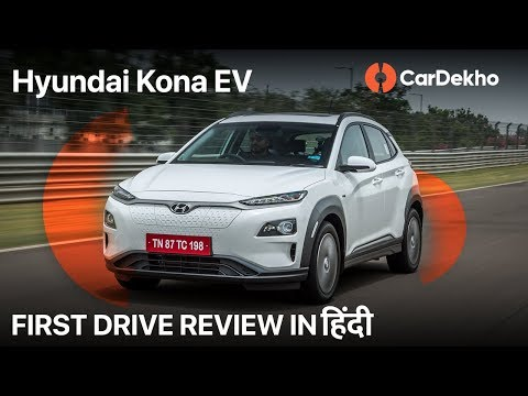 Hyundai Kona Electric SUV India | First Drive Review In Hind