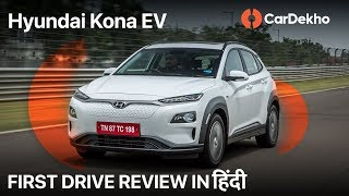 Hyundai Kona Electric SUV India | First Drive Review In Hindi | CarDekho.com