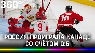 Сборная Канады разгромила команду России в полуфинале молодёжного ЧМ 0 5 Реакция тренера