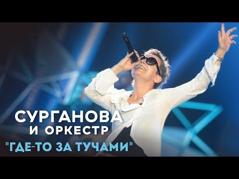 Светлана Сурганова - Где-То За Тучами