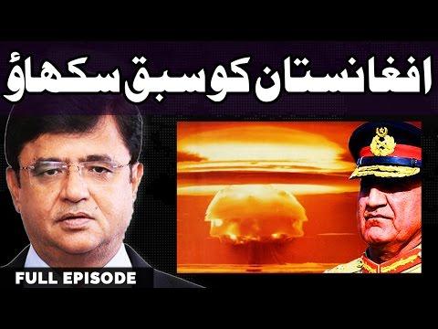 Afghan Strike!! Dunya Kamran Khan Ke Sath - 5 May 2017 - Dunya News