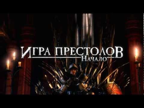 Игра Престолов: Начало (трейлер)