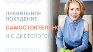 Правильное похудение самостоятельно и с диетологом