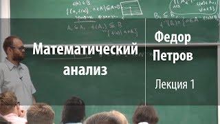 видео АНАЛИЗ МАТЕМАТИЧЕСКИЙ