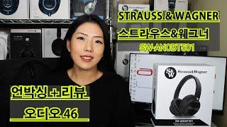 Strauss&Wager 스트라우스&웨그…