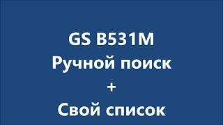 Gs b531 m, ручний пошук додаткових програм