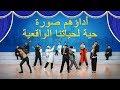 ترنيمة العرض التاسع لكورال البشارة احمدوا الرب على محبته ورحمته mp3
