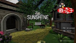 【カラオケ】SUNSHINE/AAA