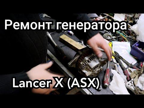 Ремонт генератора Mitsubishi, Lancer X, ASX, Outlander Разборка и сборка генератора.