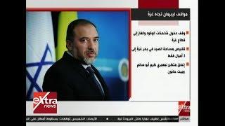 غرفة الأخبار| إنفوجراف.. مواقف ليبرمان تجاه غزة