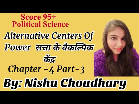 Political science || Class 12th || Alternative Centers Of Po