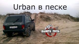 Нива Урбан в песке