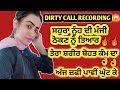 Dirty call recording | punjabi sex talk