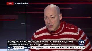 Гордон о сегодняшнем Крыме