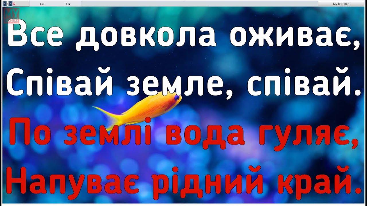 Скачать пісня як у нас на україні.