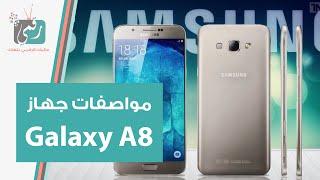 جالكسي اي Galaxy A8 | مراجعة سريعة