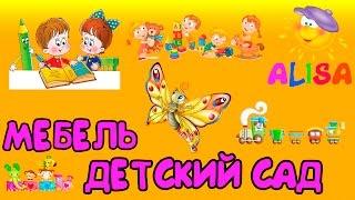 Обзор МЕБЕЛЬ ДЛЯ КУКОЛ ДЕТСКИЙ САД  от Алисы на русском!!!