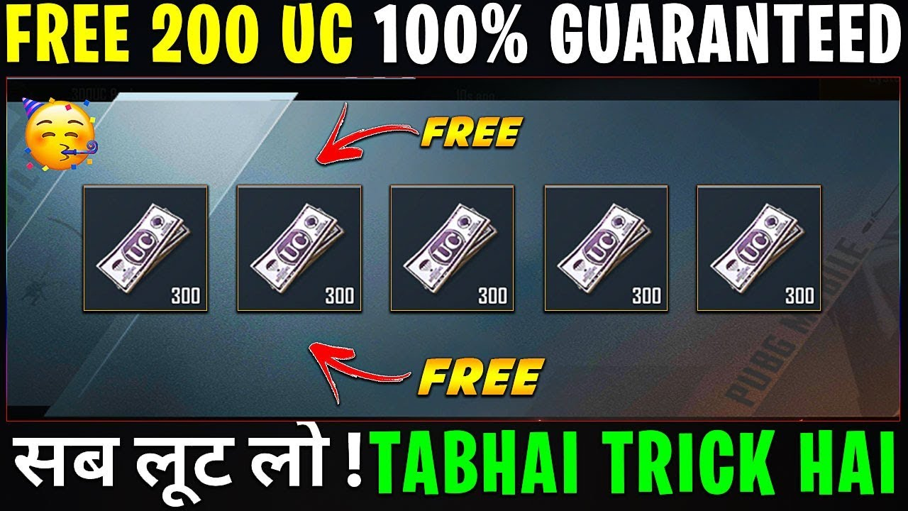 GET FREE 200 UC IN PUBG MOBILE 100% GUARANTEED | FREE 200 UC 100% WORKING TRICK