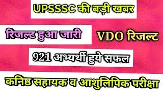 UPSSSC BIG NEWS OFFICIAL, Vdo Result update , Lab technician Result, UPSSSC news today