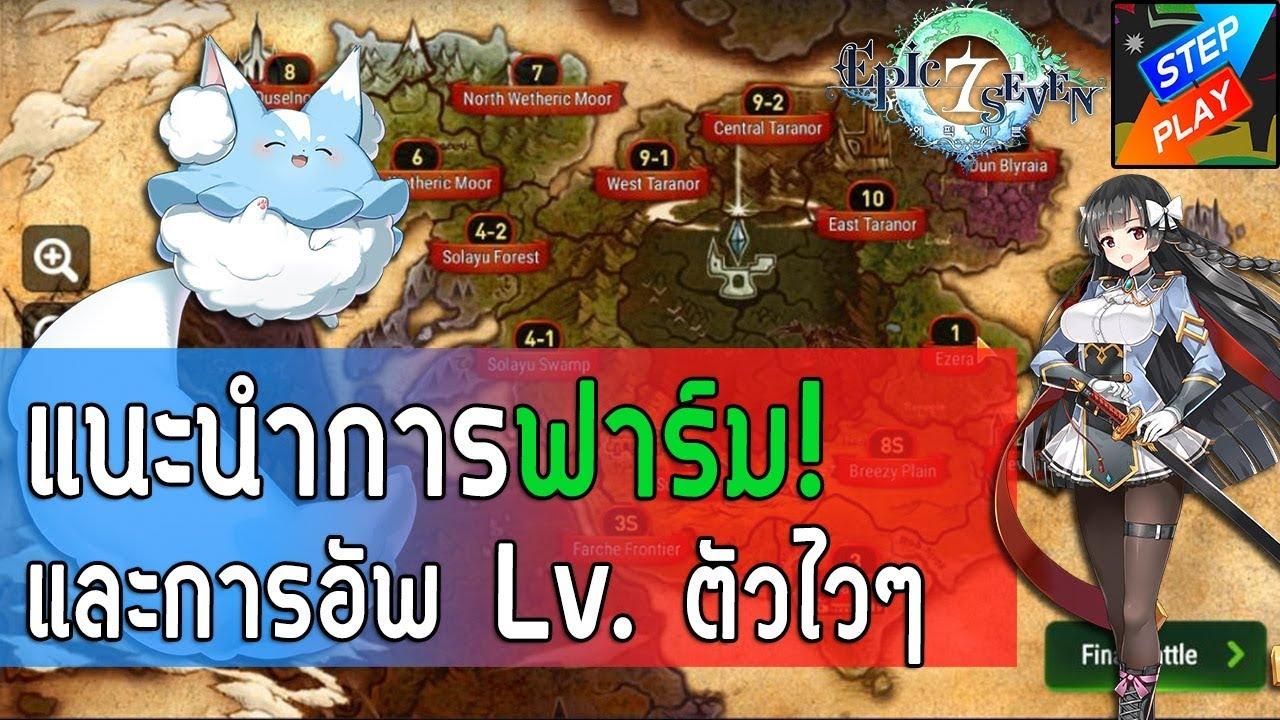 (ไกด์) Epic Seven : แนะนำการฟาร์ม + การอัพ Lv  ตัวไวๆ