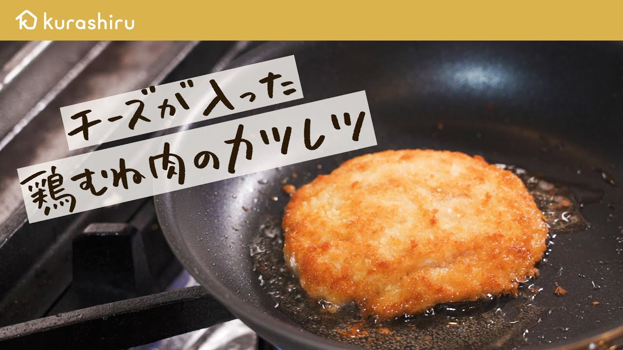 ミシュラン一つ星のシェフが教えるカツレツ。 ハムとチーズを鶏むね肉に包んでカリッと焼きました。|クラシル【ル・ブルギニオン・菊地美升】クラシル #シェフのレシピ帖