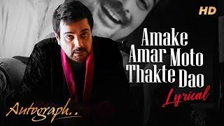 Amake Amar Moto Thakte Dao   Lyrical   Autograph   Prosenjit Chatterjee  Anupam Roy  Srijit Mukherji