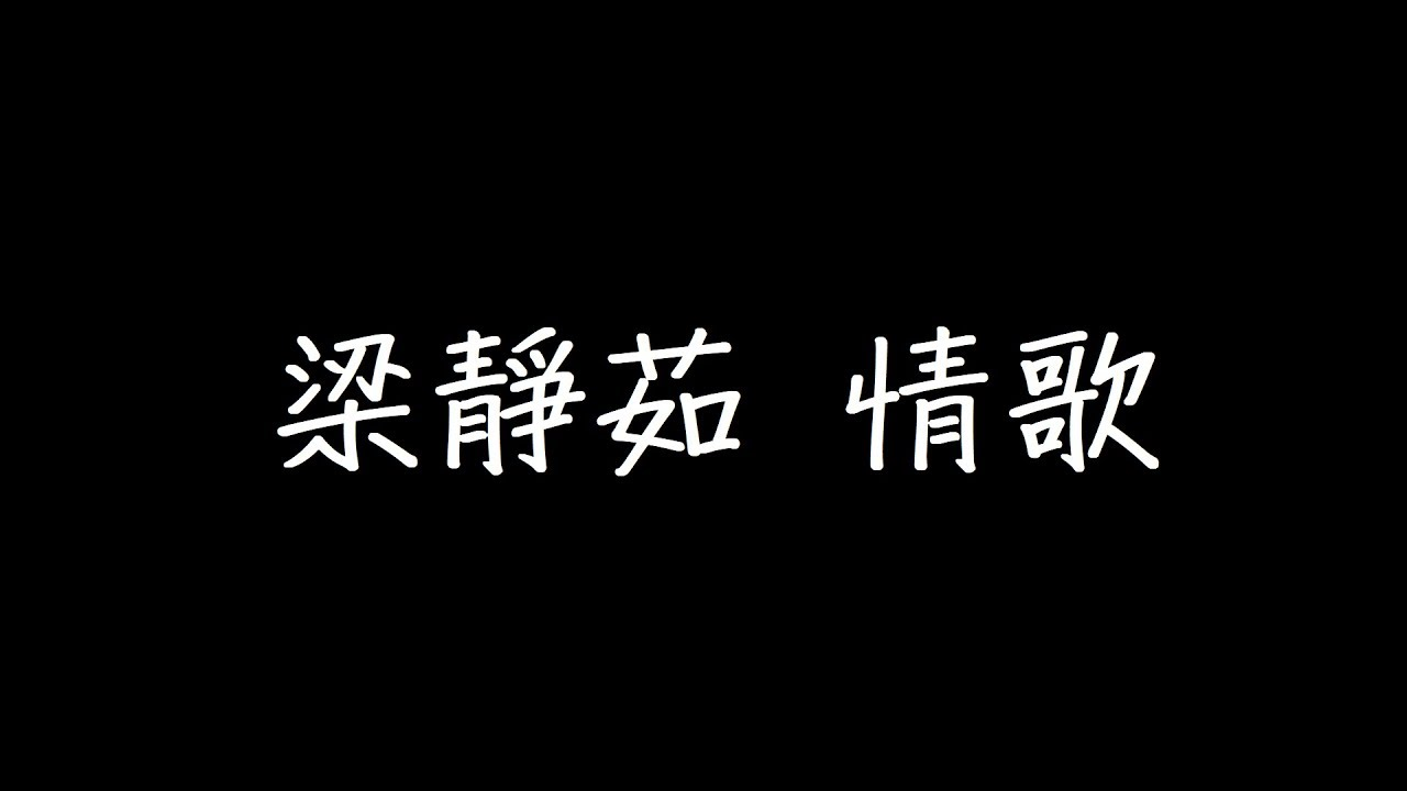 梁靜茹 情歌 歌詞 - YouTube