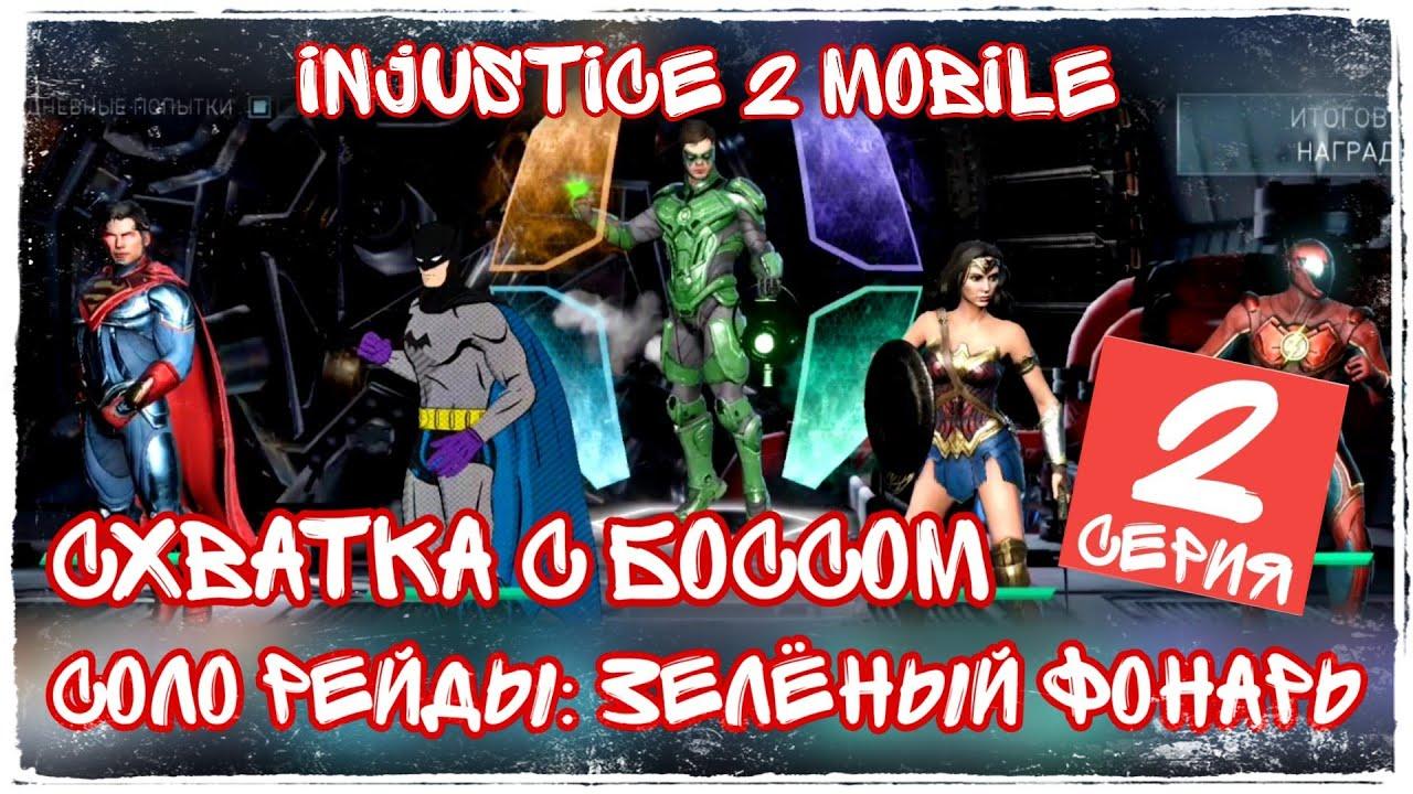 Injustice 2 Mobile - Соло Рейды Зелёный Фонарь БОСС Полное прохождение и Награды Обновление 4.0