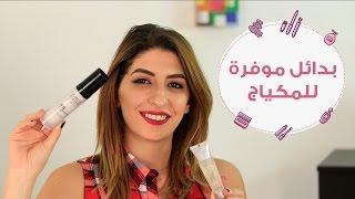 اقتراحات لأنواع مكياج جيدة بأسعار مناسبة للميزانية الصغيرة | high quality makeup on a budget