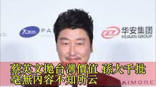 蔡英文拋台灣價值 孫大千批毫無內容不知所云 thumbnail