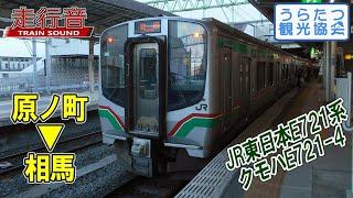 【走行音】JR東日本E721系 クモハE721-4(原ノ町⇒相馬) Train Sound