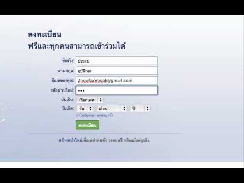 2how how to facebook Lesson 1 : Sign up [Thai]