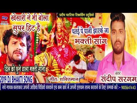 2019-bhakti-song--पातई-पे-पानी-झरके-जा,-sandeep-sargam-,bhojpuri-new-nhakti-song-pp-music
