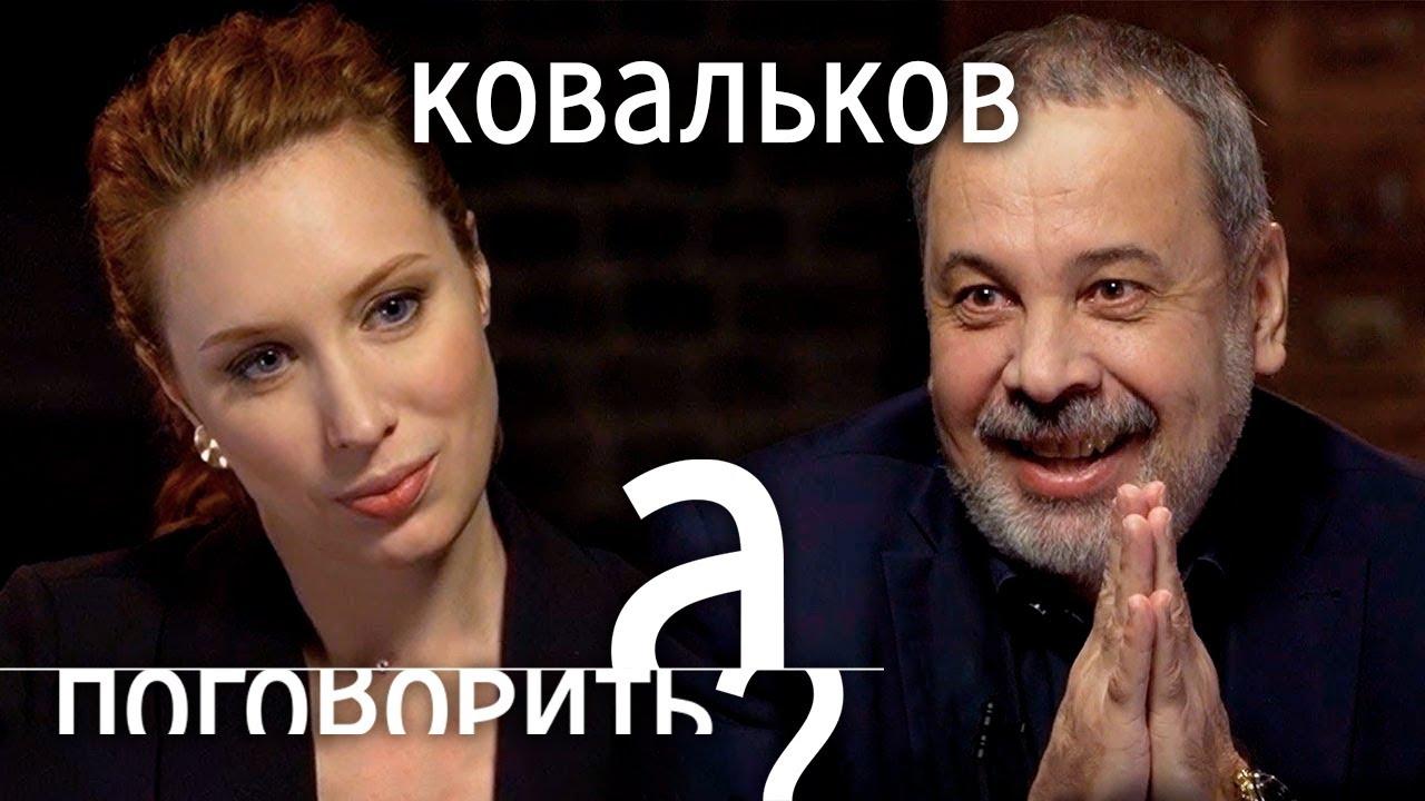 А поговорить?.. (16.04.2020) Алексей Ковальков: вся правда о калориях, детоксе, годжи, зеленом кофе