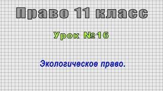 Право 11 класс (Урок№16 - Экологическое право.)