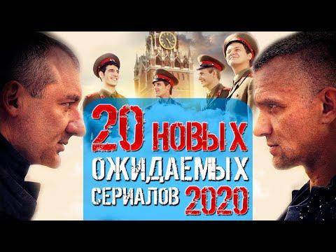 Новые ожидаемые сериалы 2020