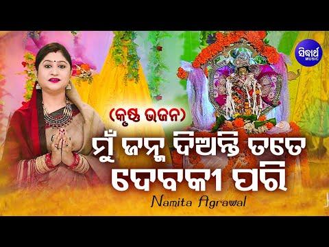 Video - Janmastami Krushna Bhajan - Mun Janma Dianti Ki T…: https://youtu.be/2rBjVFpKT-o