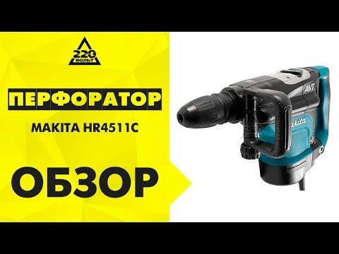 Електрически перфоратор SDS-Max MAKITA HR4511C #2rBmuxe2ct4