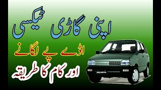 offline rides rent a car , work with taxi adda pakistan 2019 start you work with taxi ada