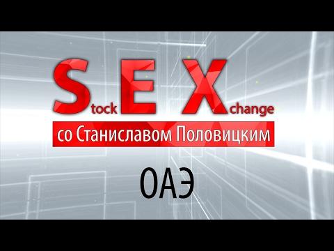 Stock EXchange со Станиславом Половицким. ОАЭ.