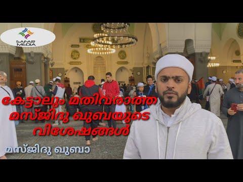 മസ്ജിദു ഖുബായുടെ വിശേഷങ്ങൾ [ Masjidu Quba ]مسجد قباء