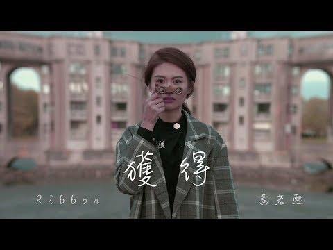 RIBBON黃若熙【獲得】Official MV