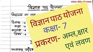 science lesson plan for class 7th (अम्ल क्षार एवं लवण )
