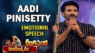 Aadi Pinisetty Emotional Speech @ Rangasthalam ...