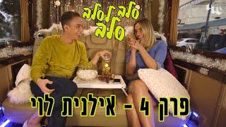 סלב לסלב סלב - פרק 4 - אילנית לוי