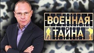 Военная тайна с Игорем Прокопенко (10.02.2018)