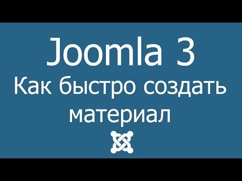 Как добавить материал в Joomla. Создание статьи в джумла