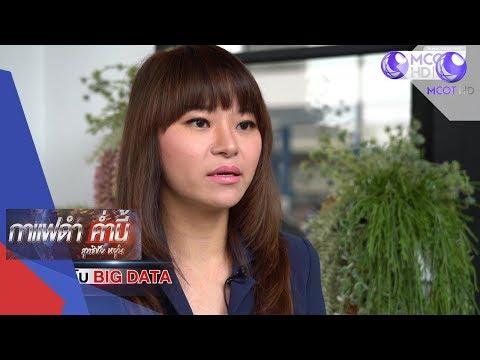 คนไทย กับ BIG DATA - วันที่ 24 May 2019