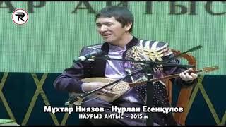 Наурыз Айтыс - 2015 ж. 4 - жұп. Мұхтар Ниязов - Нұрлан Есенқұлов.
